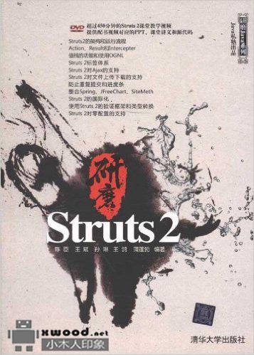 研磨struts 2 Pdf版本下载 小木人印象