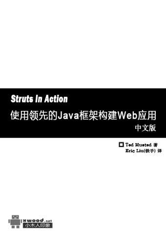 Struts In Action Pdf 中文版本下载 小木人印象