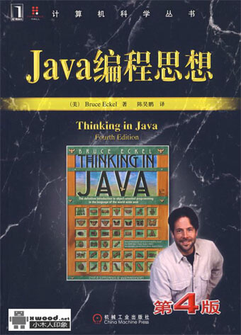 thinking in java 中文 版 pdf