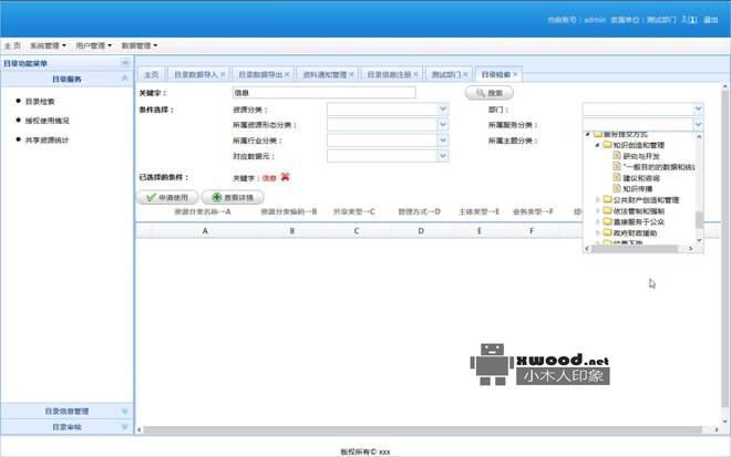 基于jQuery EasyUI实现工具栏多行toolbars搜索栏及combotree下拉框选择树